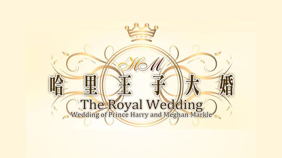 哈里王子大婚