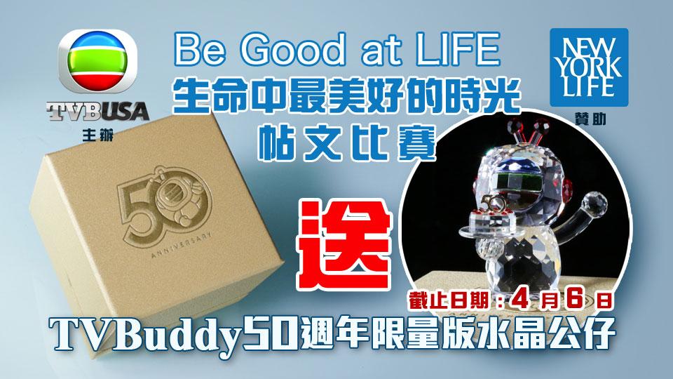TVBUSA全新網站
