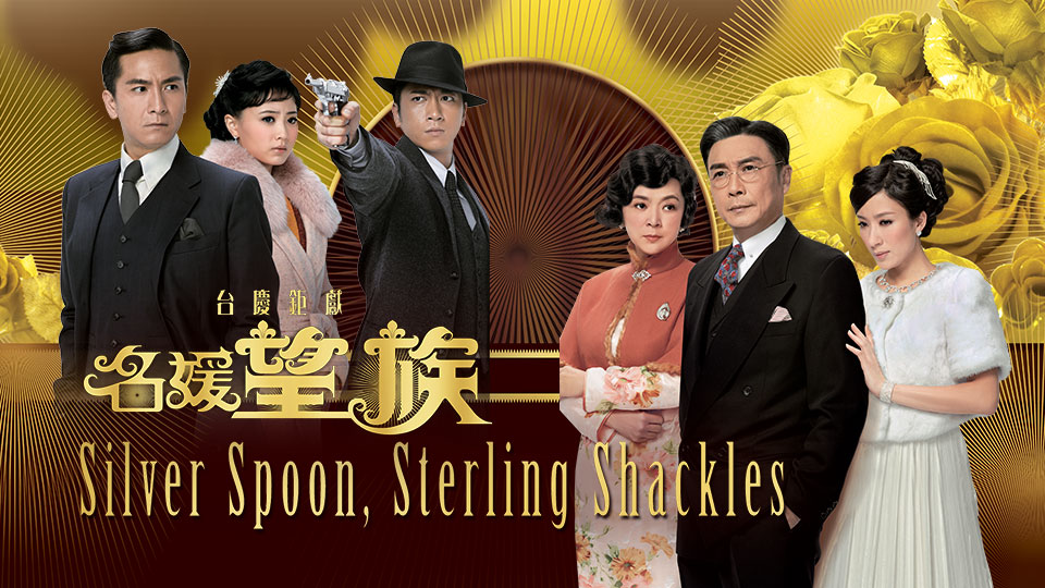Silver Spoon, Sterling Shackles
