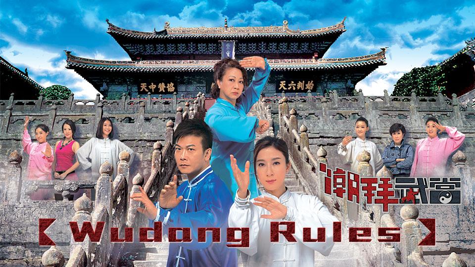 Wudang Rules