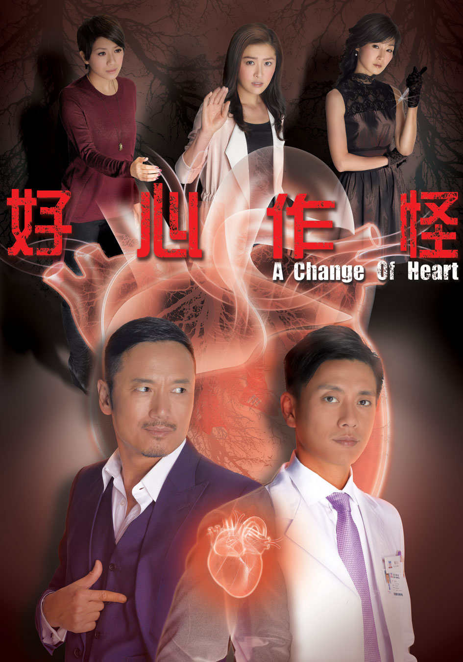 好心作怪-A Change Of Heart