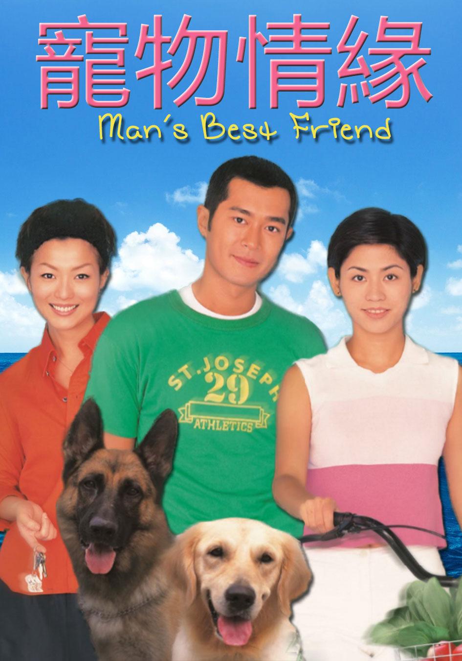 寵物情緣-Man's Best Friend