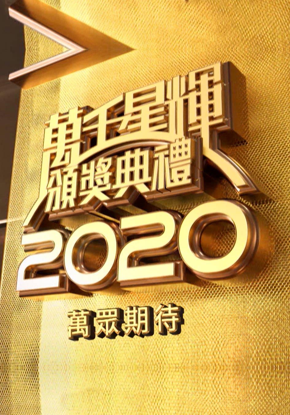 萬千星輝頒獎典禮2020-TVB Awards Presentation 2020