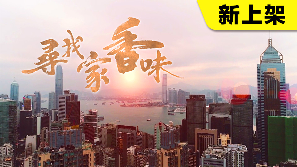 尋找家香味-Taste Of Home Hong Kong