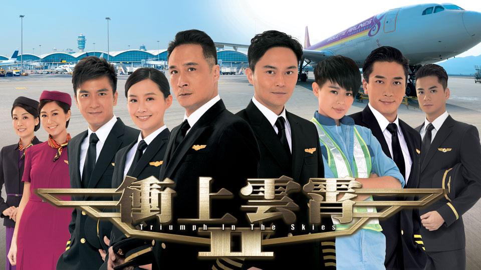 衝上雲霄II-Triumph In The Skies II