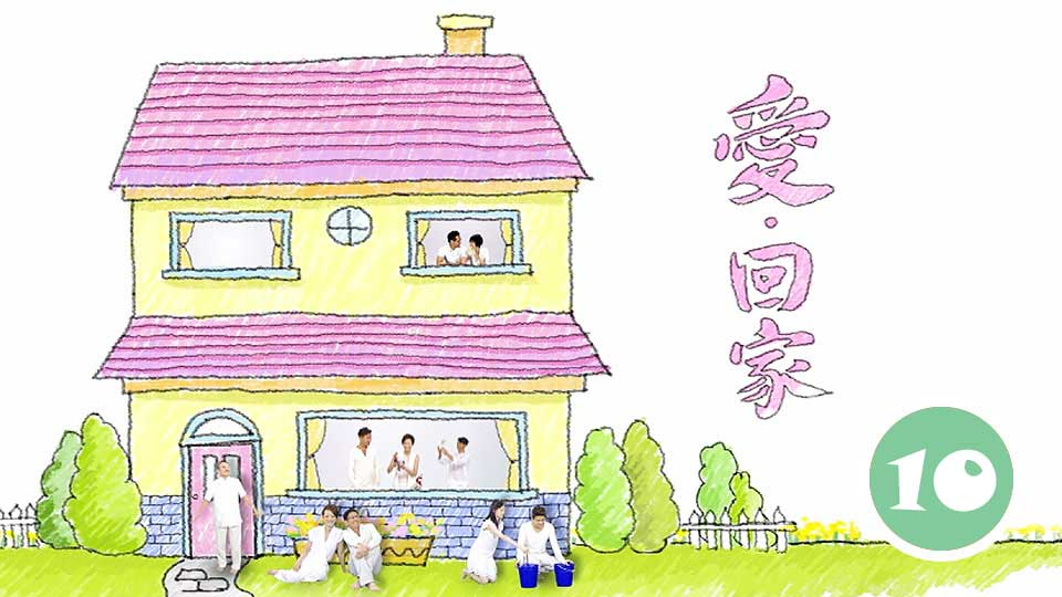 愛回家 (10)-Come Home Love (10)