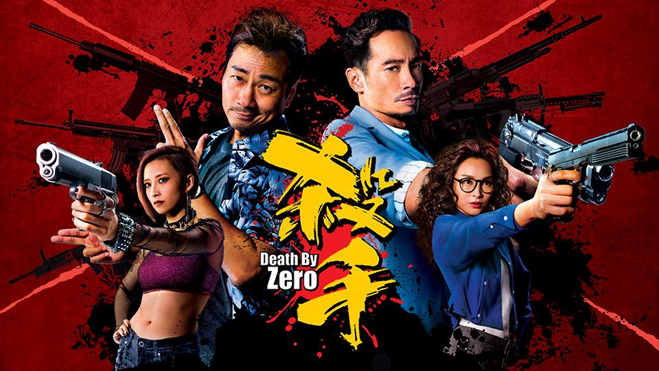 殺手-Death By Zero