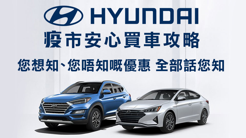 「疫」市安心買車攻略-Hyundai Special