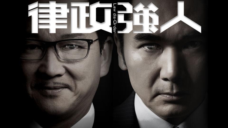 律政強人-Law dis-Order