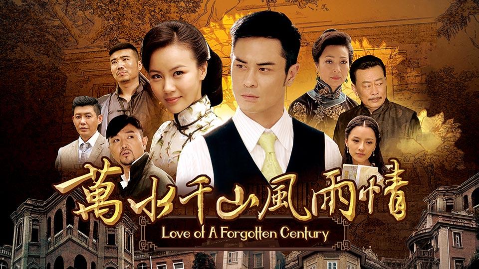萬水千山風雨情 -Love of A Forgotten Century