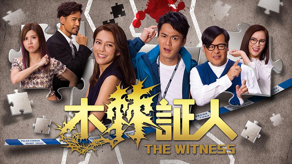 木棘証人-The Witness