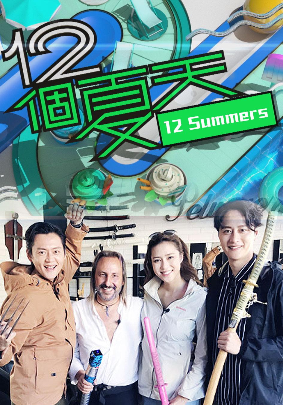 12個夏天-12 Summers