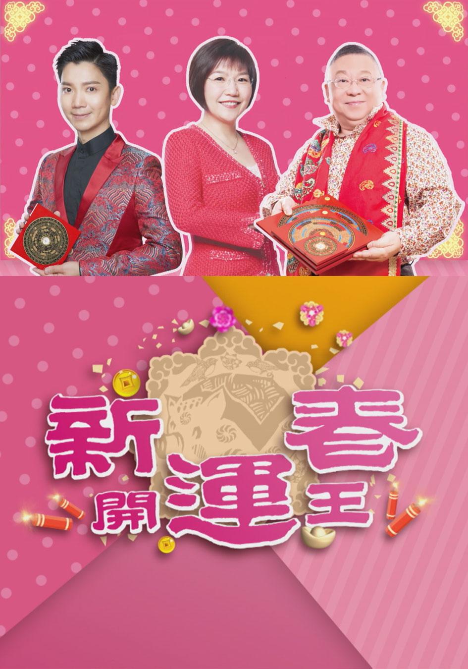 新春開運王-2019 Fortune Show