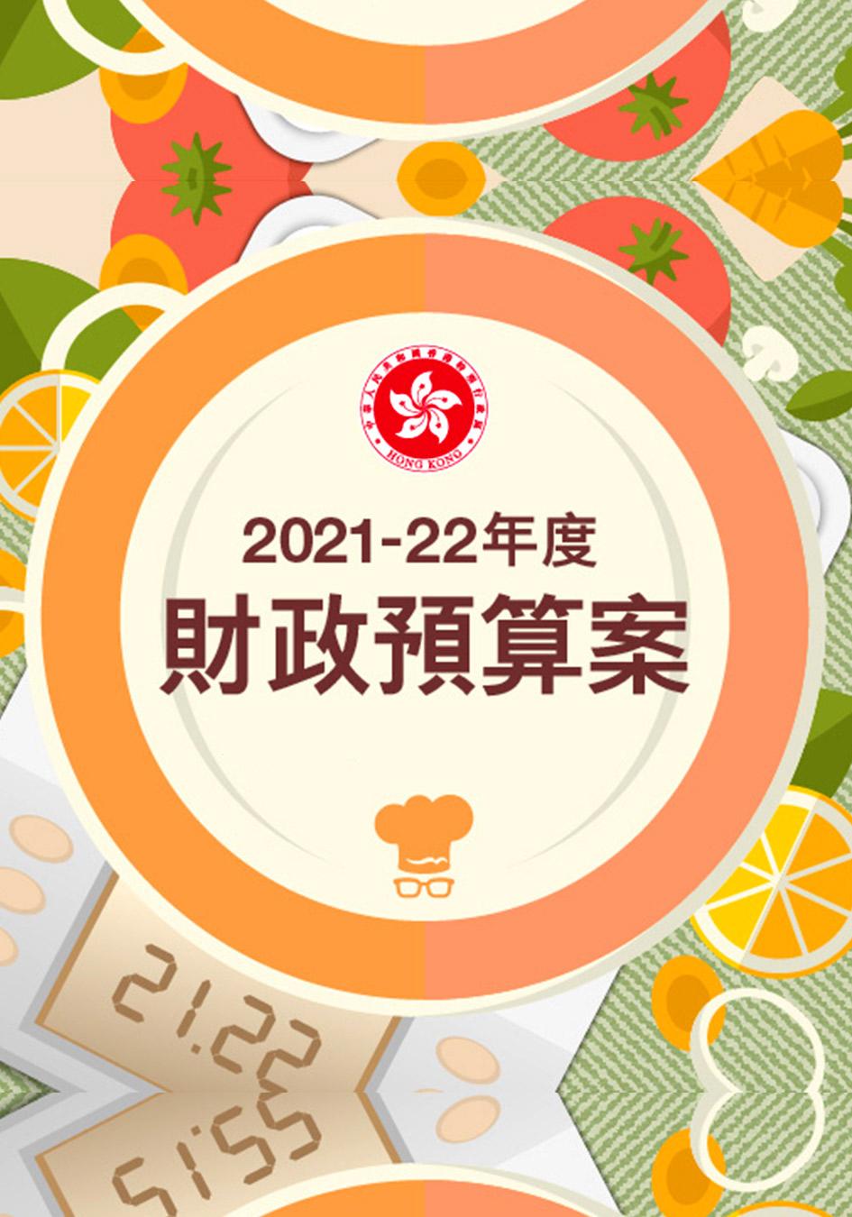 2021-2022 財政預算案-2021-2022 Budget Address