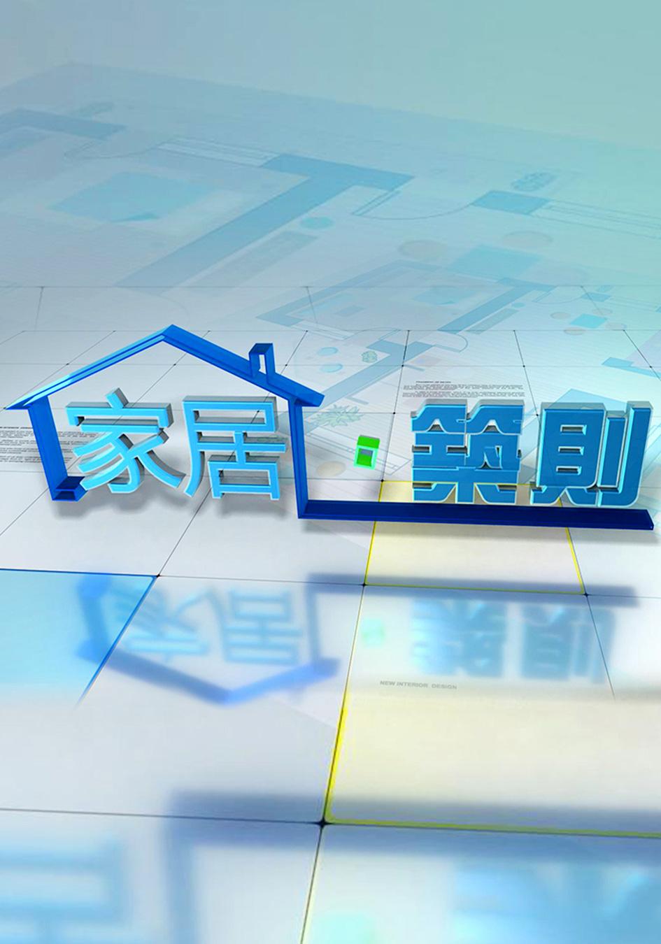 家居.築則-A Dream Home Planning