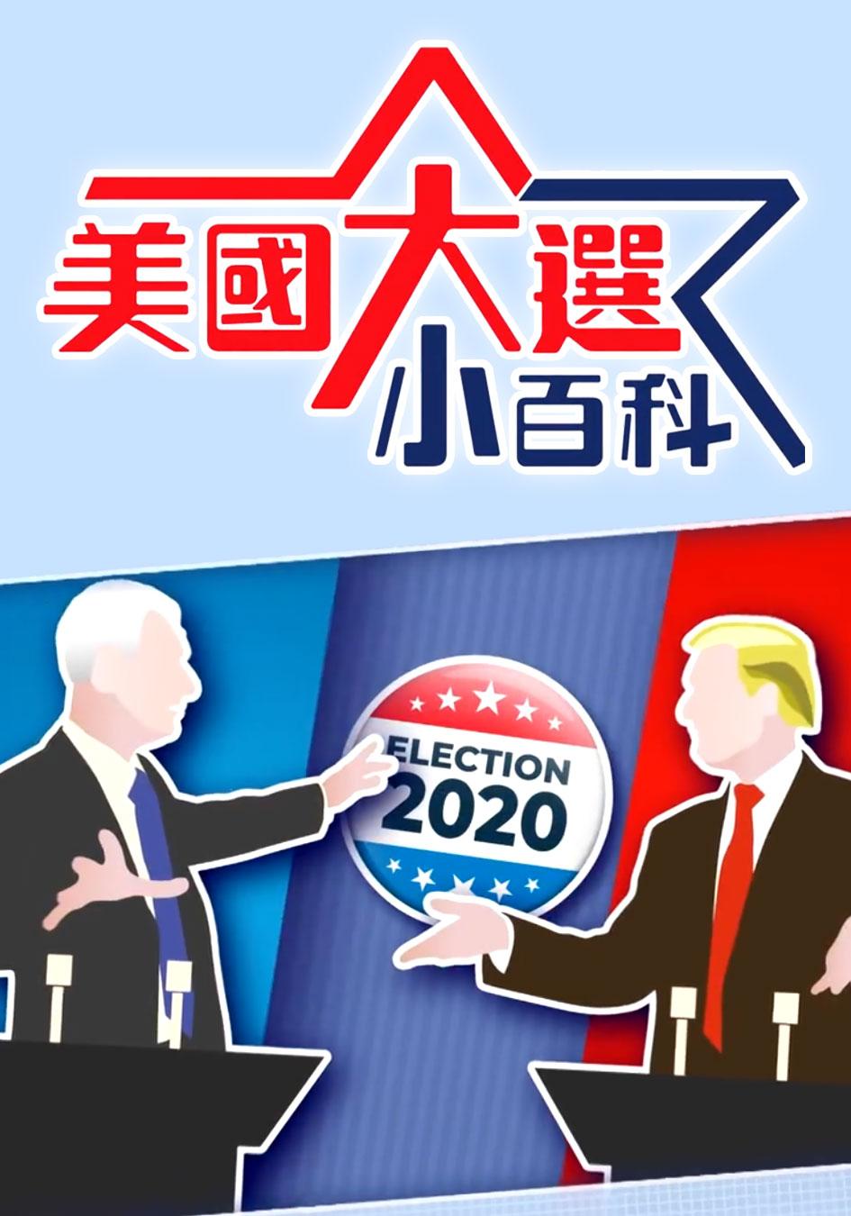美國大選小百科-A Guide To US Election