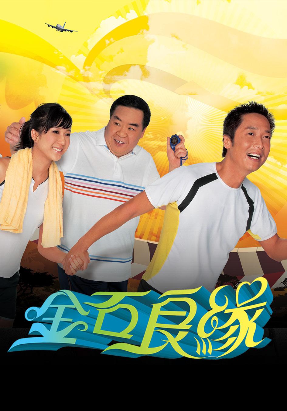 金石良緣-A Journey Called Life