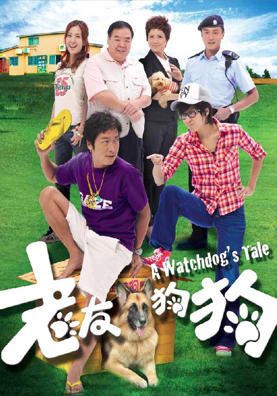 老友狗狗-A Watchdog's Tale