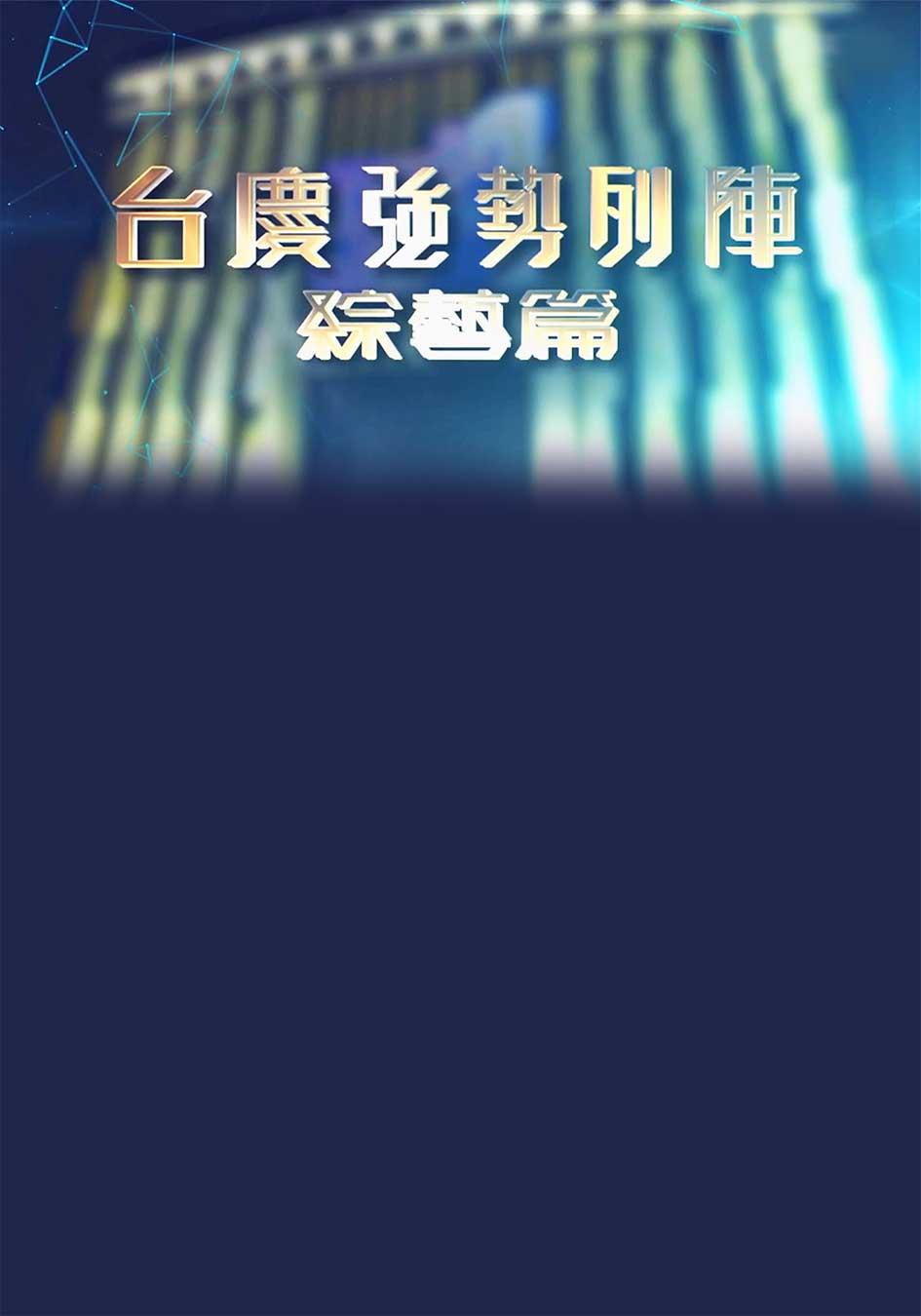 台慶強勢列陣-Anniversary Programme Presentation 2019