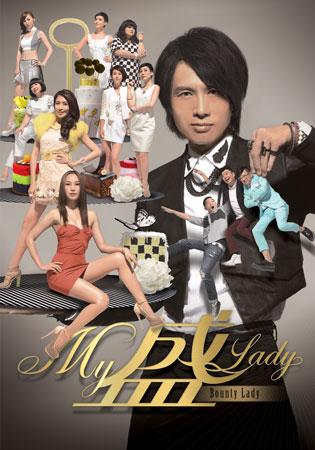 My盛Lady-Bounty Lady