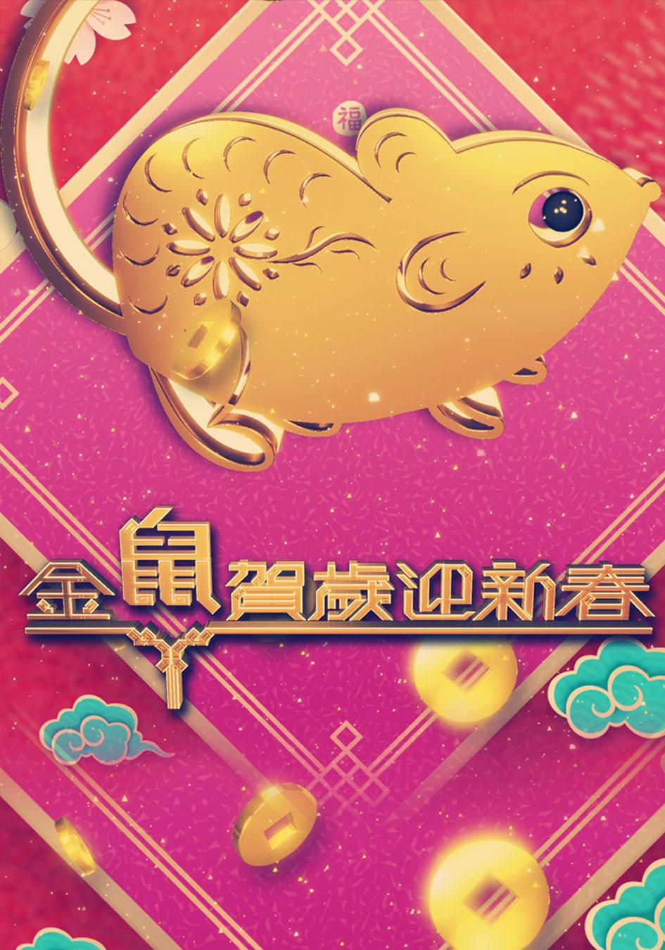 金鼠賀歲迎新春-CNY Daytime Special 2020