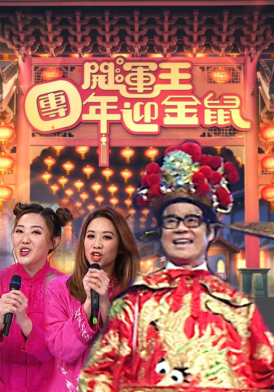 開運王團年迎金鼠-CNY Eve Special 2020