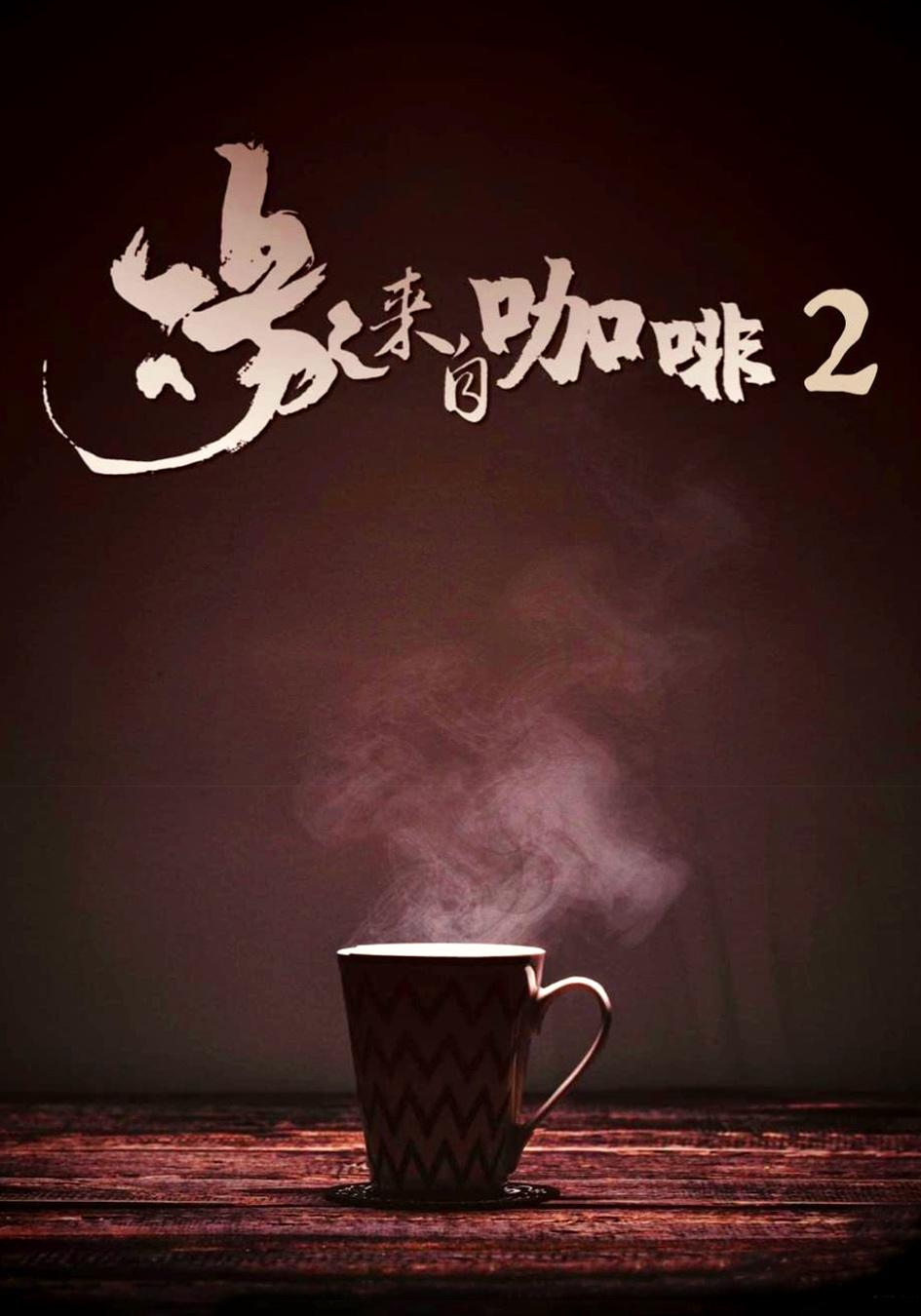 緣來自咖啡2- Coffee You And Me Sr. 2