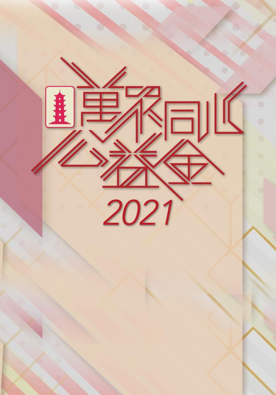 萬眾同心公益金 2021-Community Chest Charity Show 2021