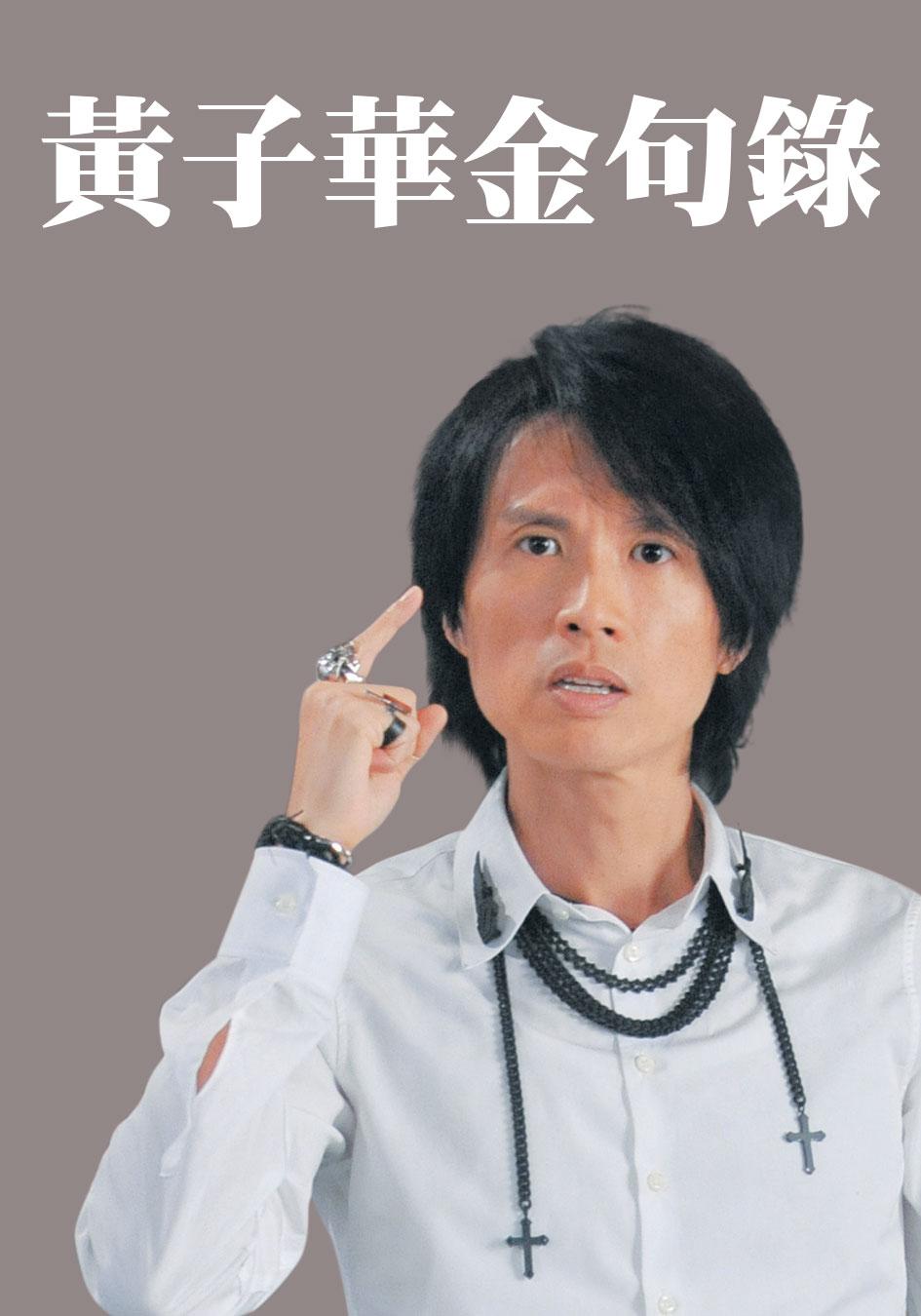 黃子華金句錄-Dayo Wong's Quotes