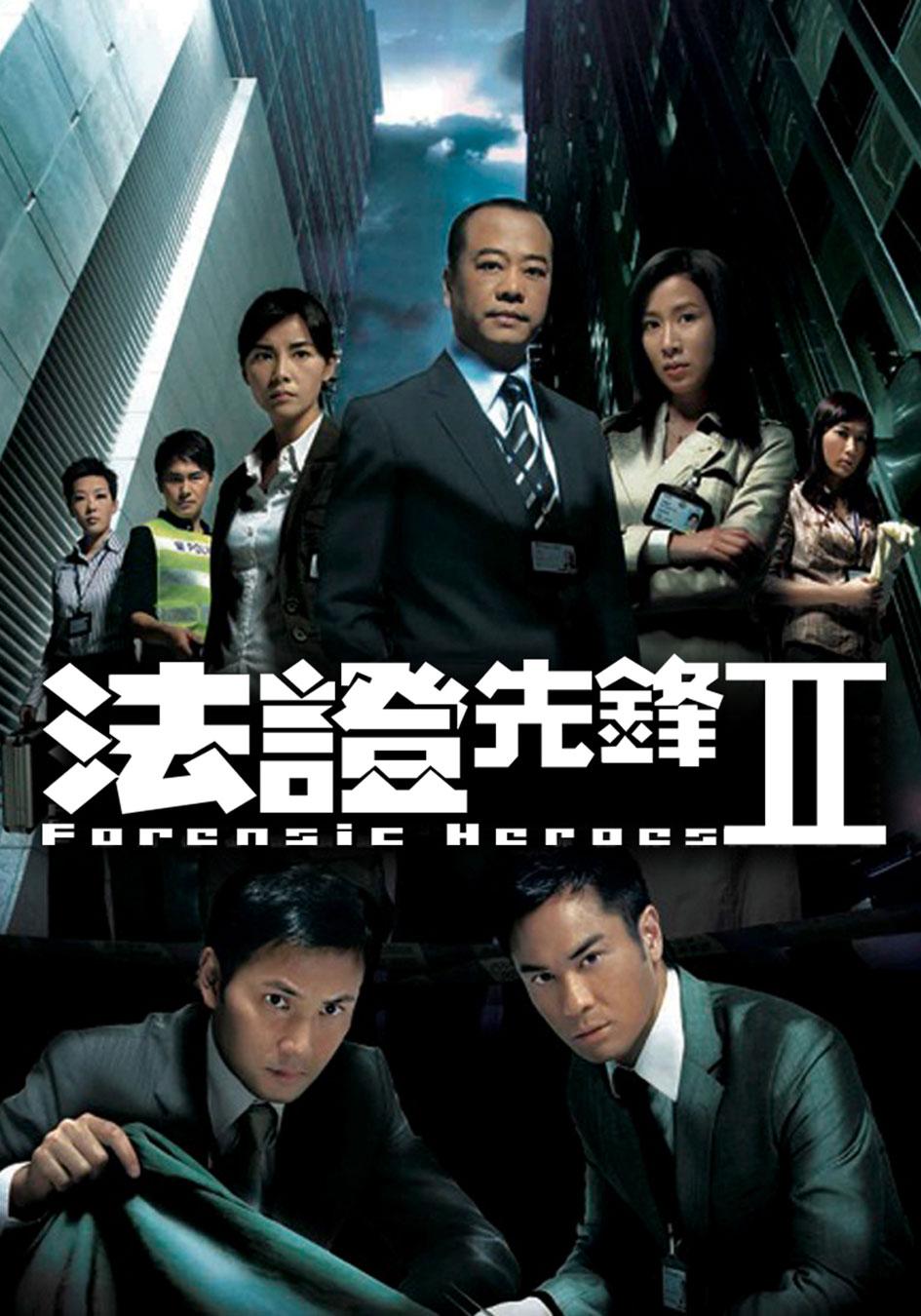 法證先鋒II - 節目介紹- encoreTVB 官方網站