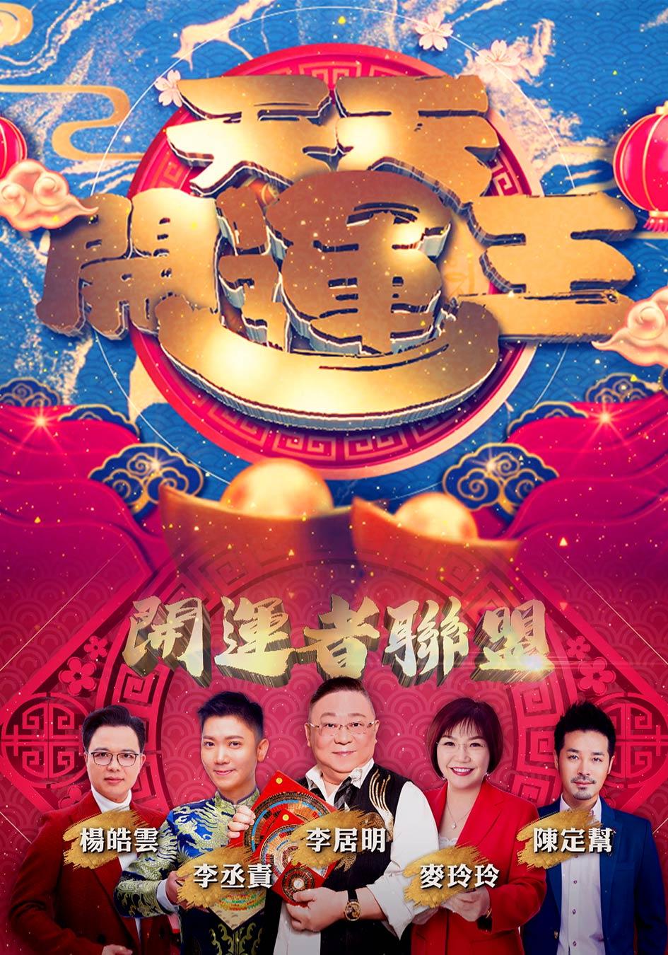 天天開運王-2021 Fortune Show