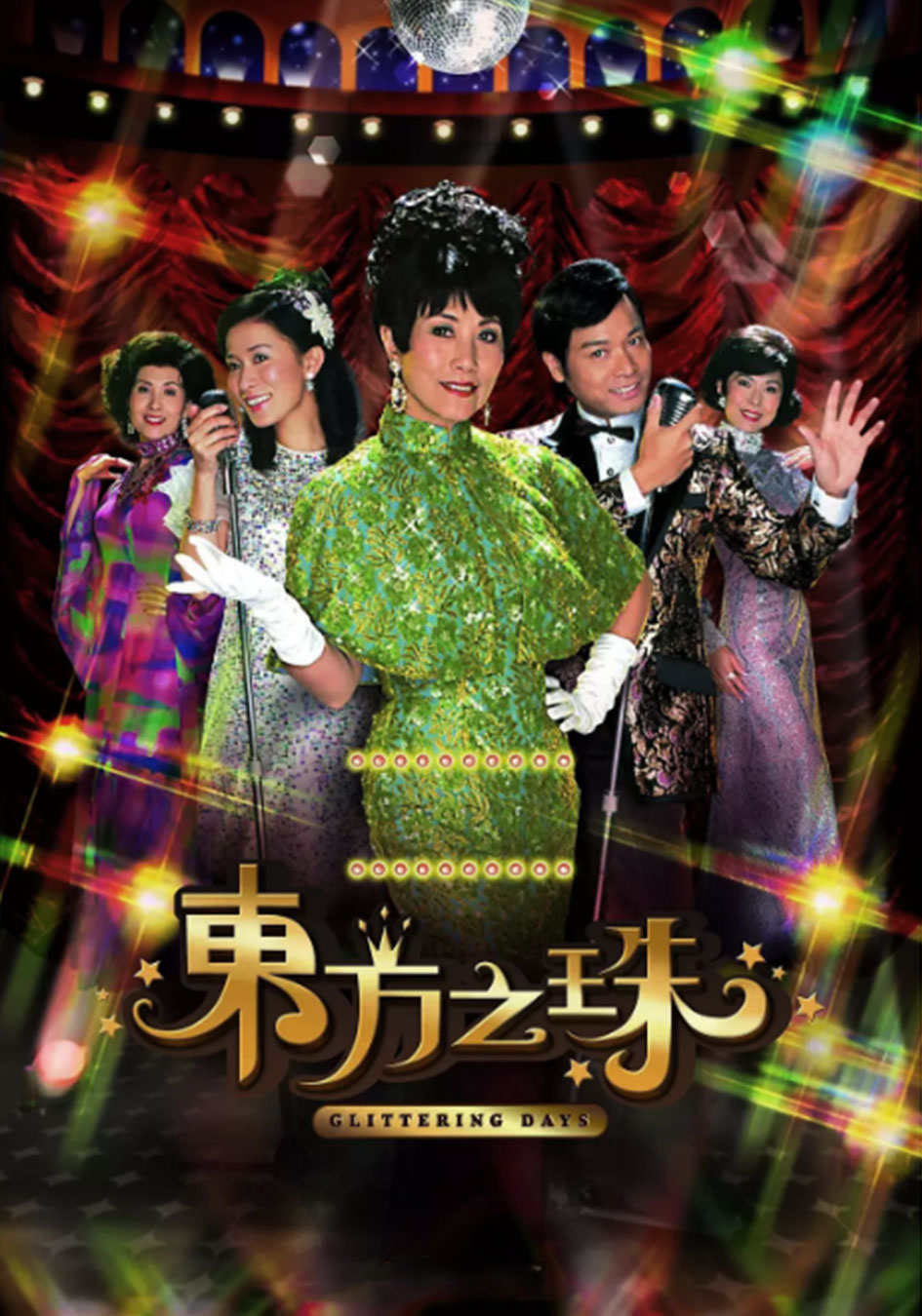 東方之珠-Glittering Days