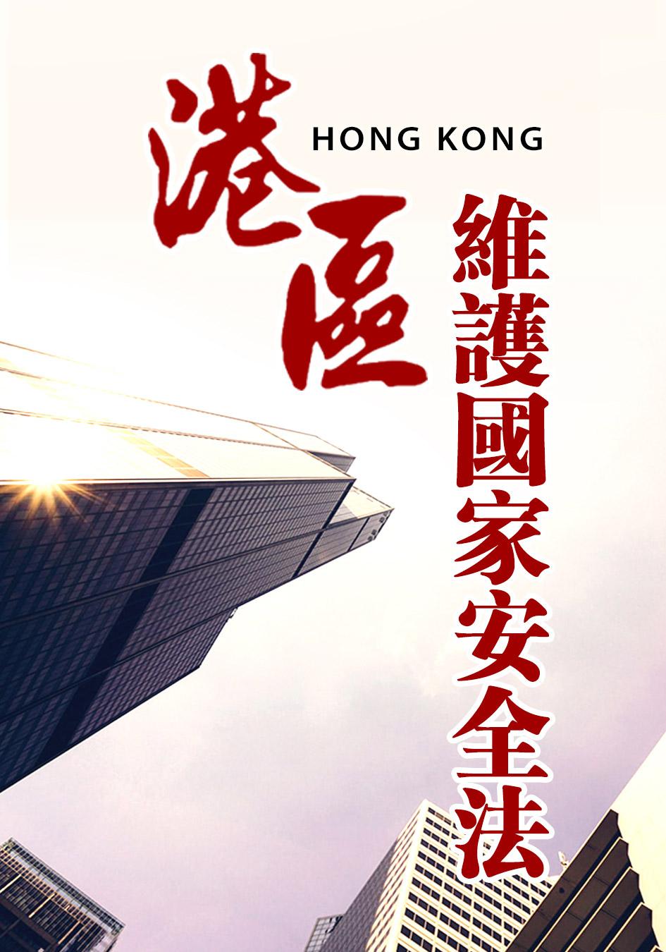 港區維護國家安全法-HKSAR: National Security Law