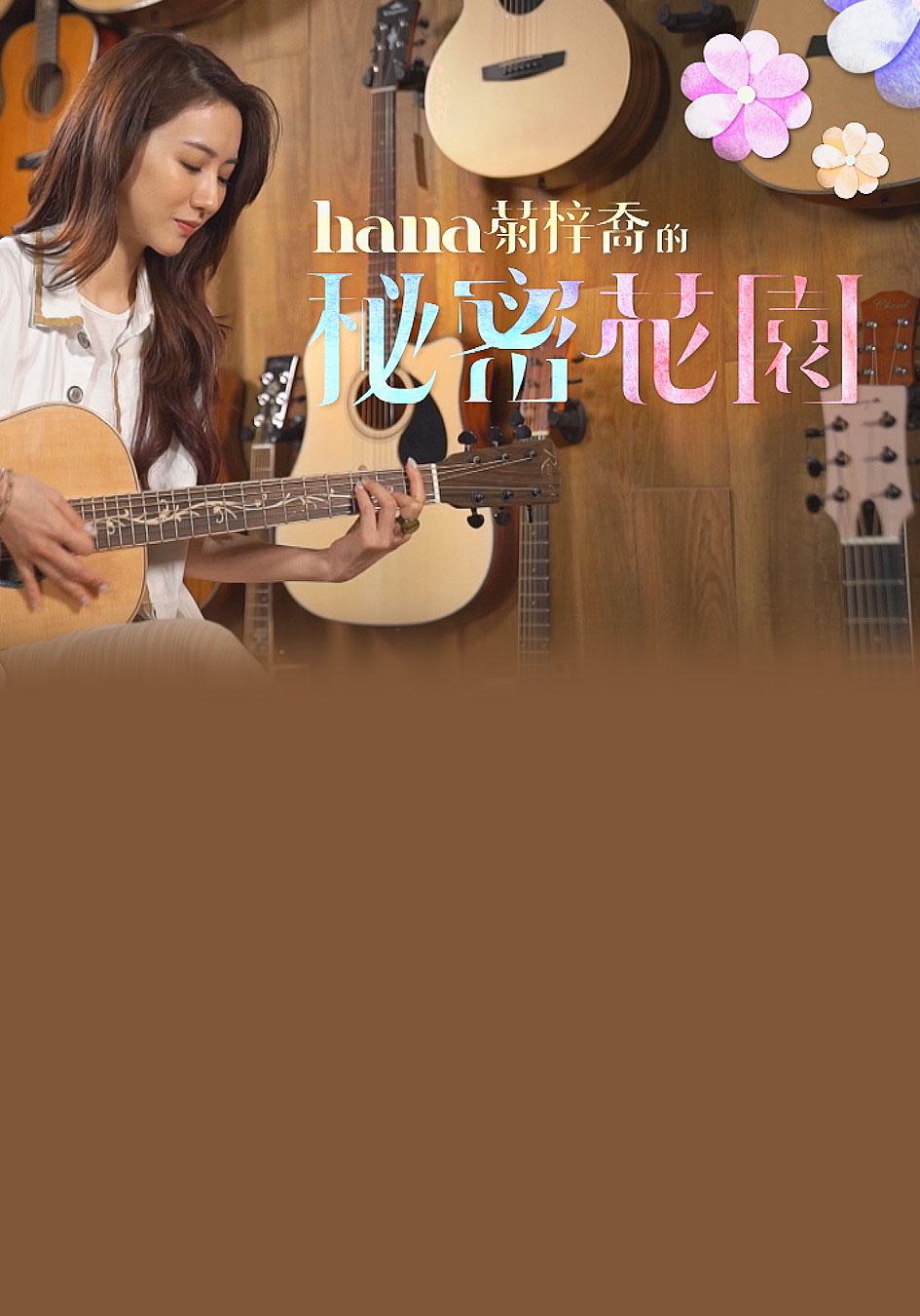 Hana菊梓喬的秘密花園-Hana Kuk Special