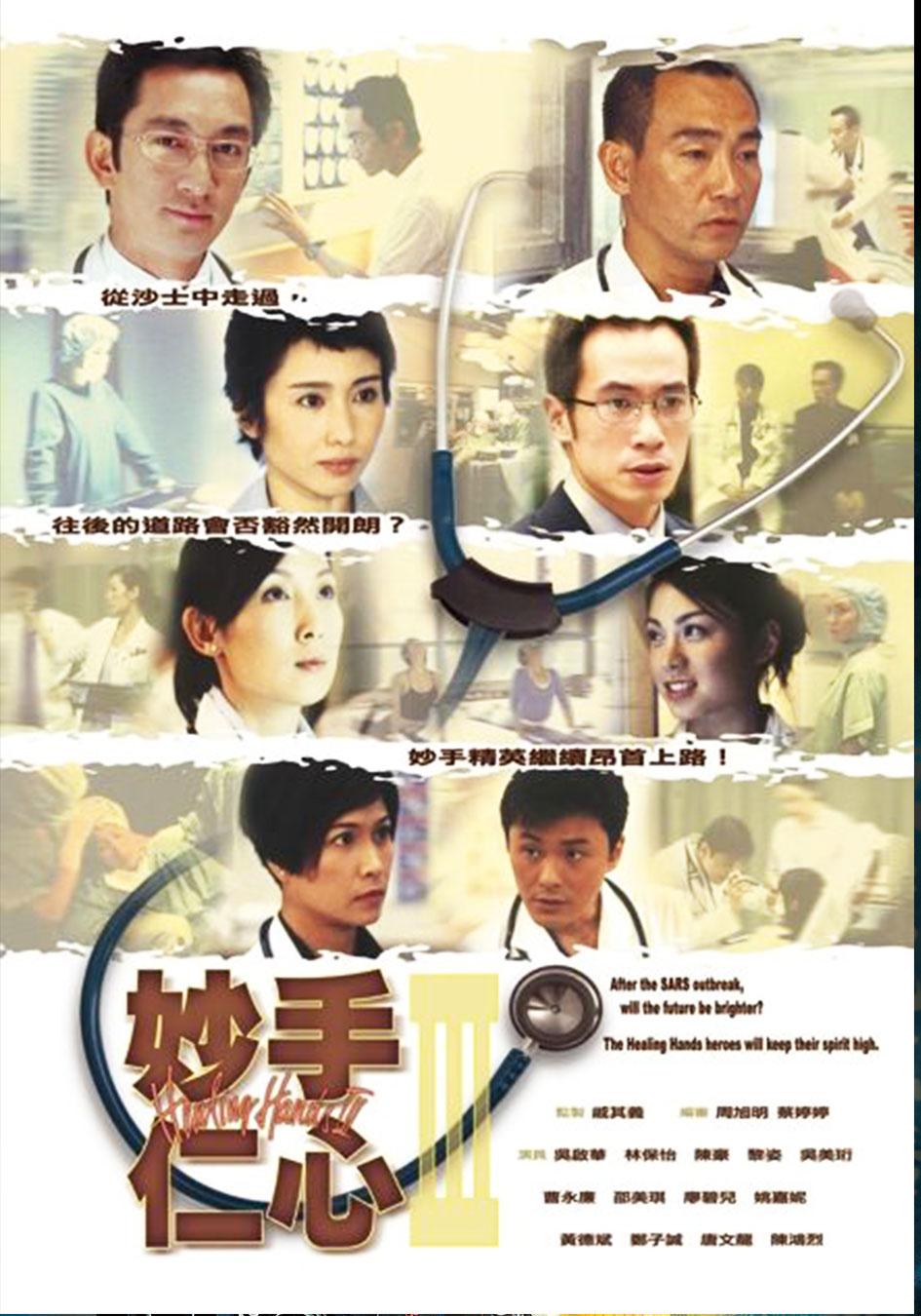 妙手仁心III-Healing Hands III