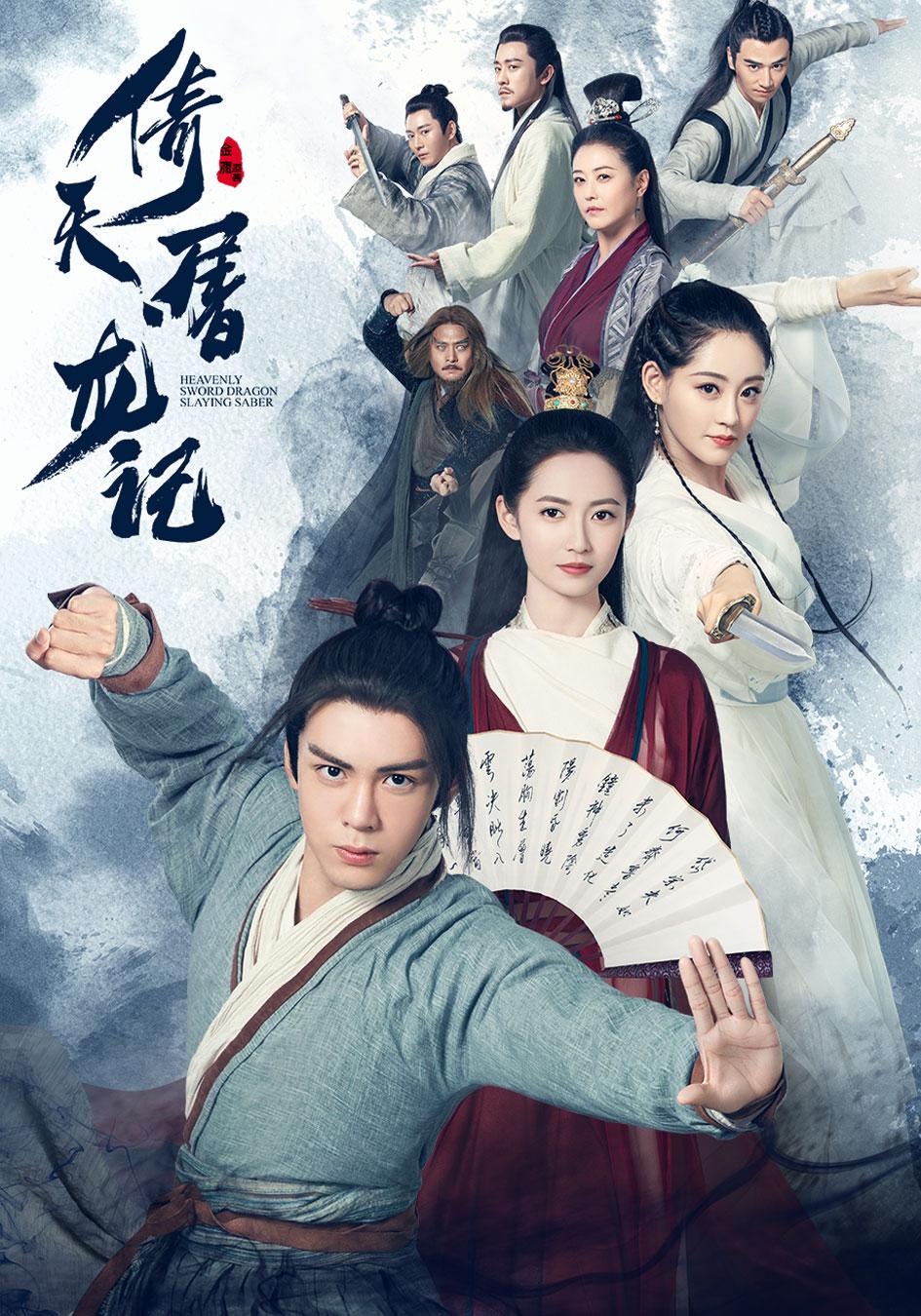 倚天屠龍記-Heavenly Sword Dragon Slaying Saber