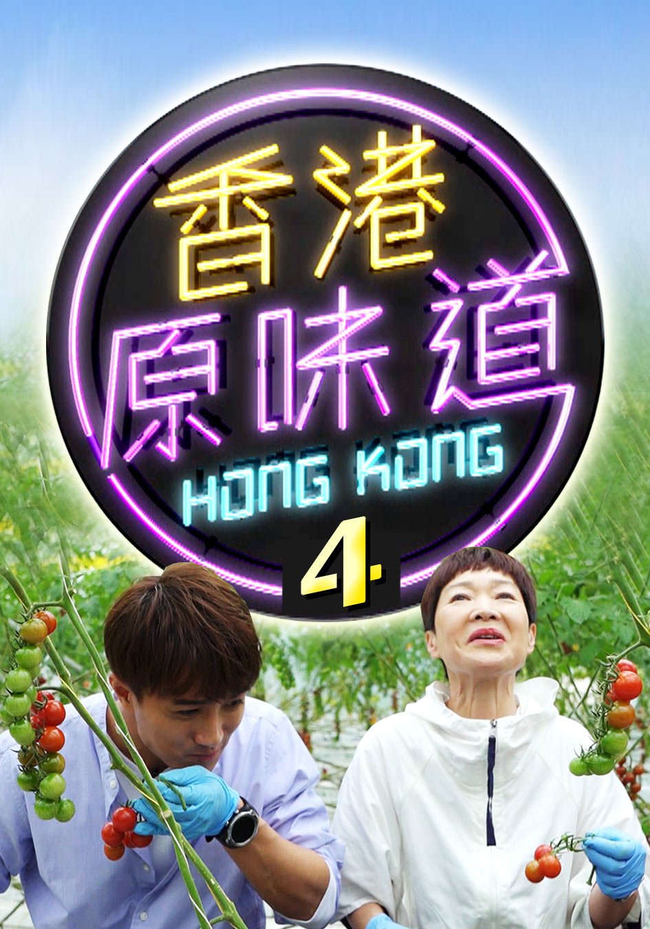 香港原味道4-Homegrown Flavours Sr4