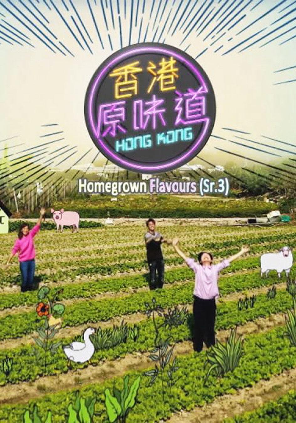香港原味道 (Sr.3)   -Homegrown Flavours Sr 3