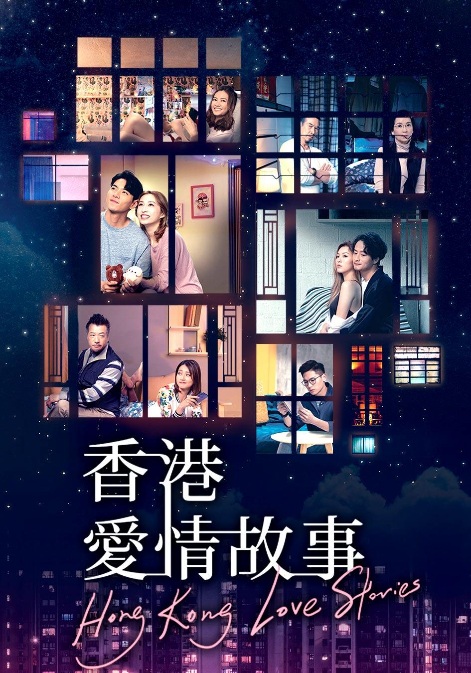 香港愛情故事-Hong Kong Love Stories