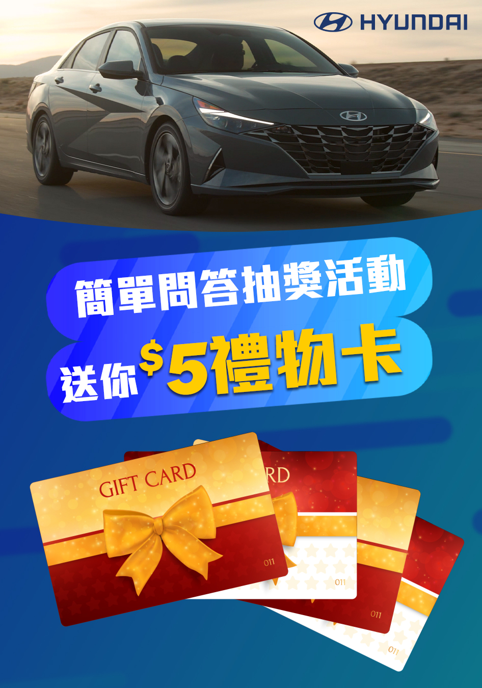 2021 Elantra新車介紹-Hyundai Giveaway