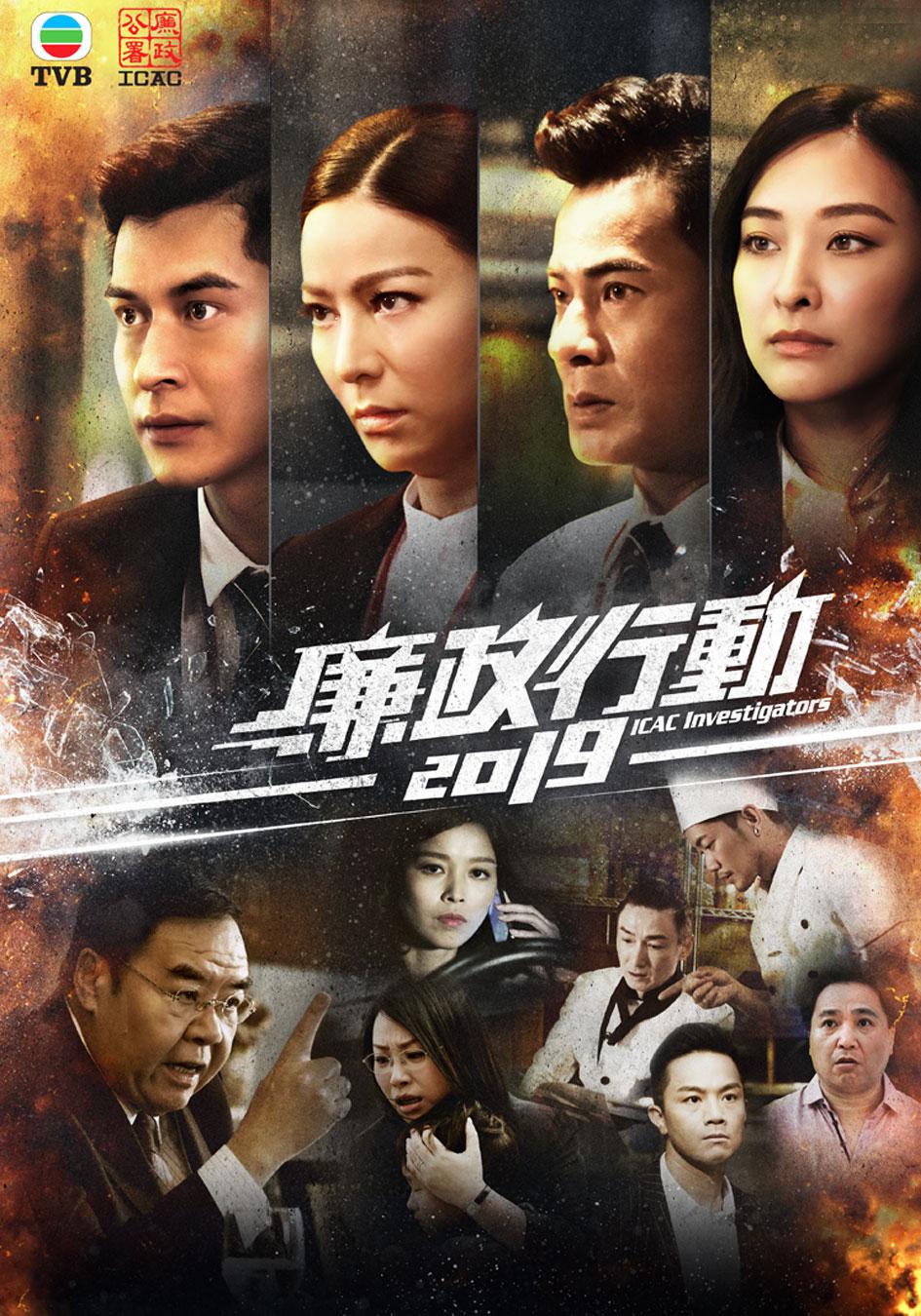 廉政行動2019-ICAC Investigators 2019