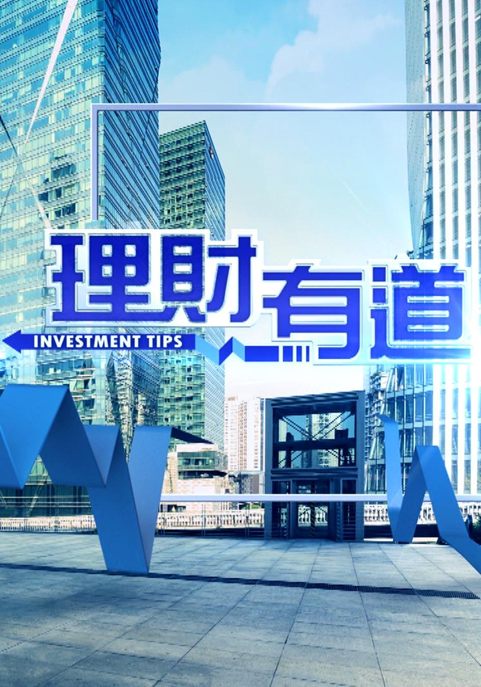 理財有道-Investment Tips