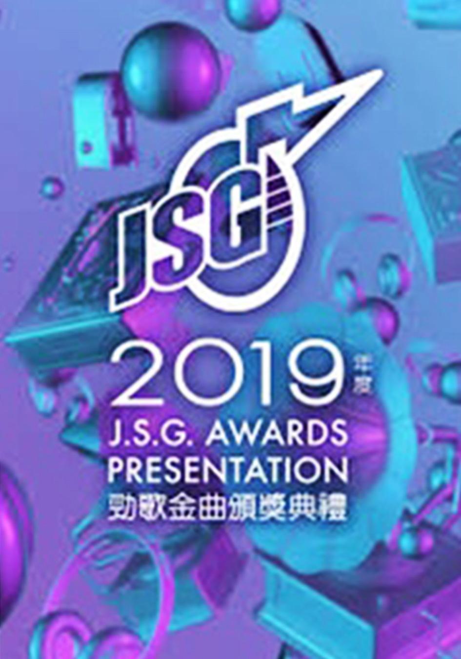 2019年度勁歌金曲頒獎典禮-J.S.G. Awards Presentation 2019