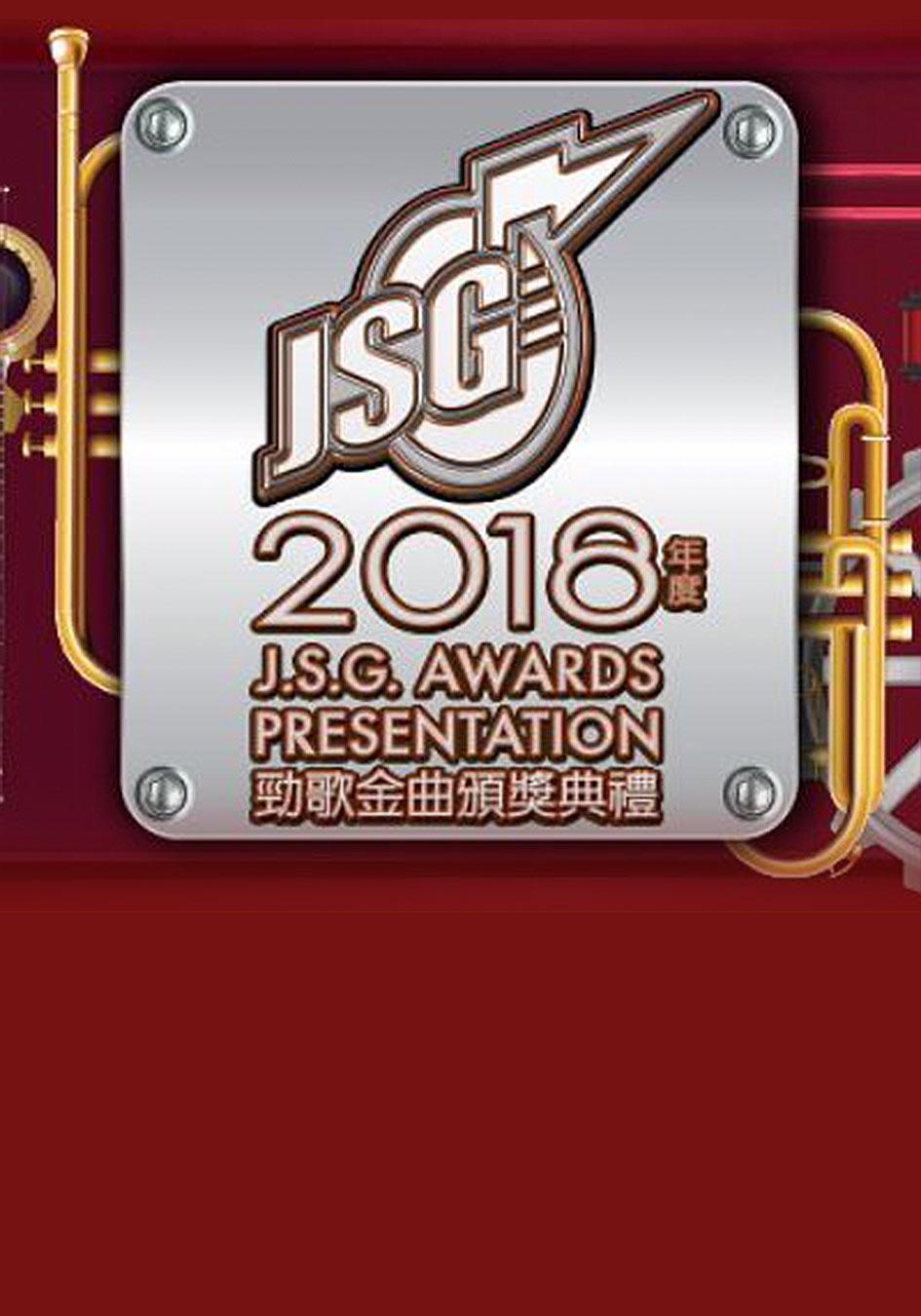 2018年度勁歌金曲頒獎典禮-J.S.G Awards Presentation 2018