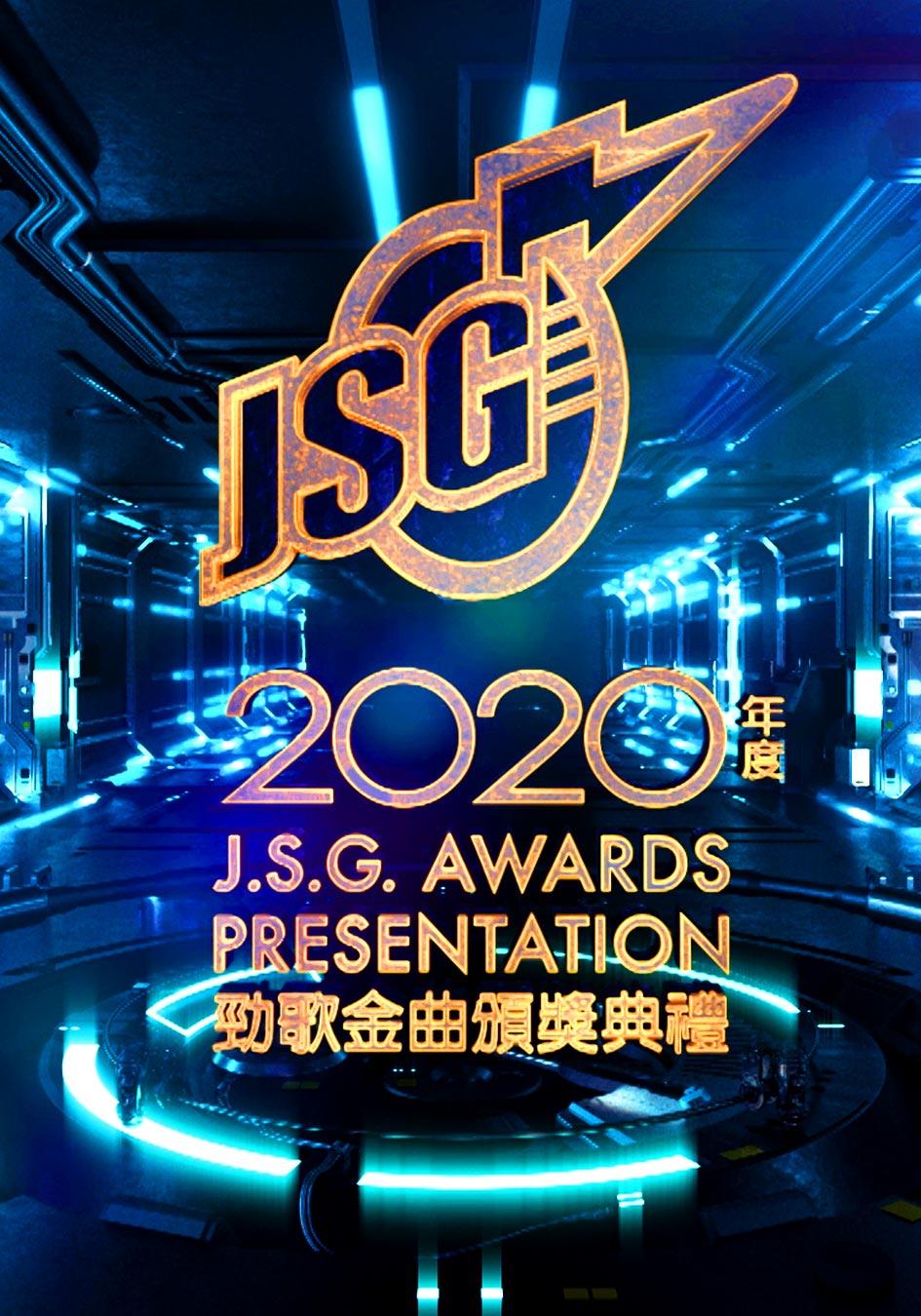 2020年度勁歌金曲頒獎典禮-JSG Awards Presentation 2020
