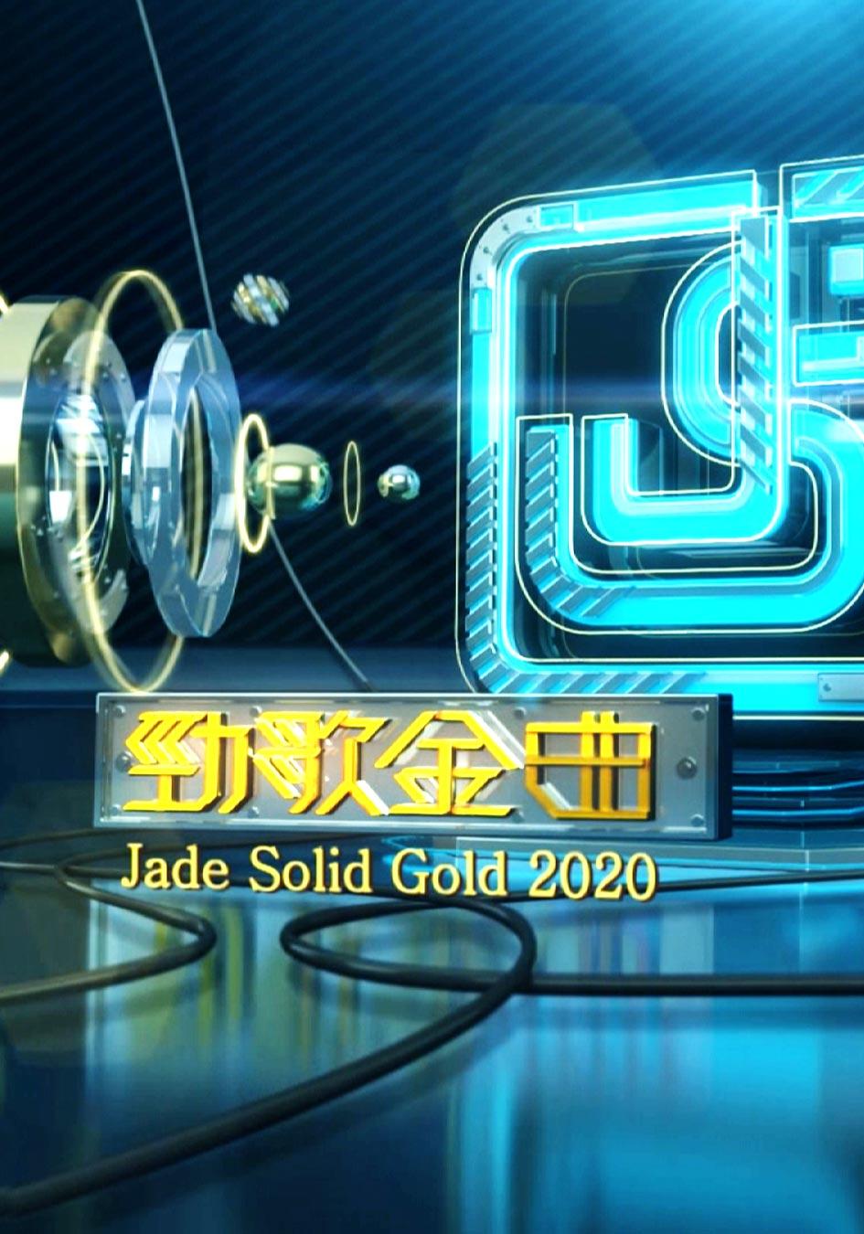 勁歌金曲-Jade Solid Gold
