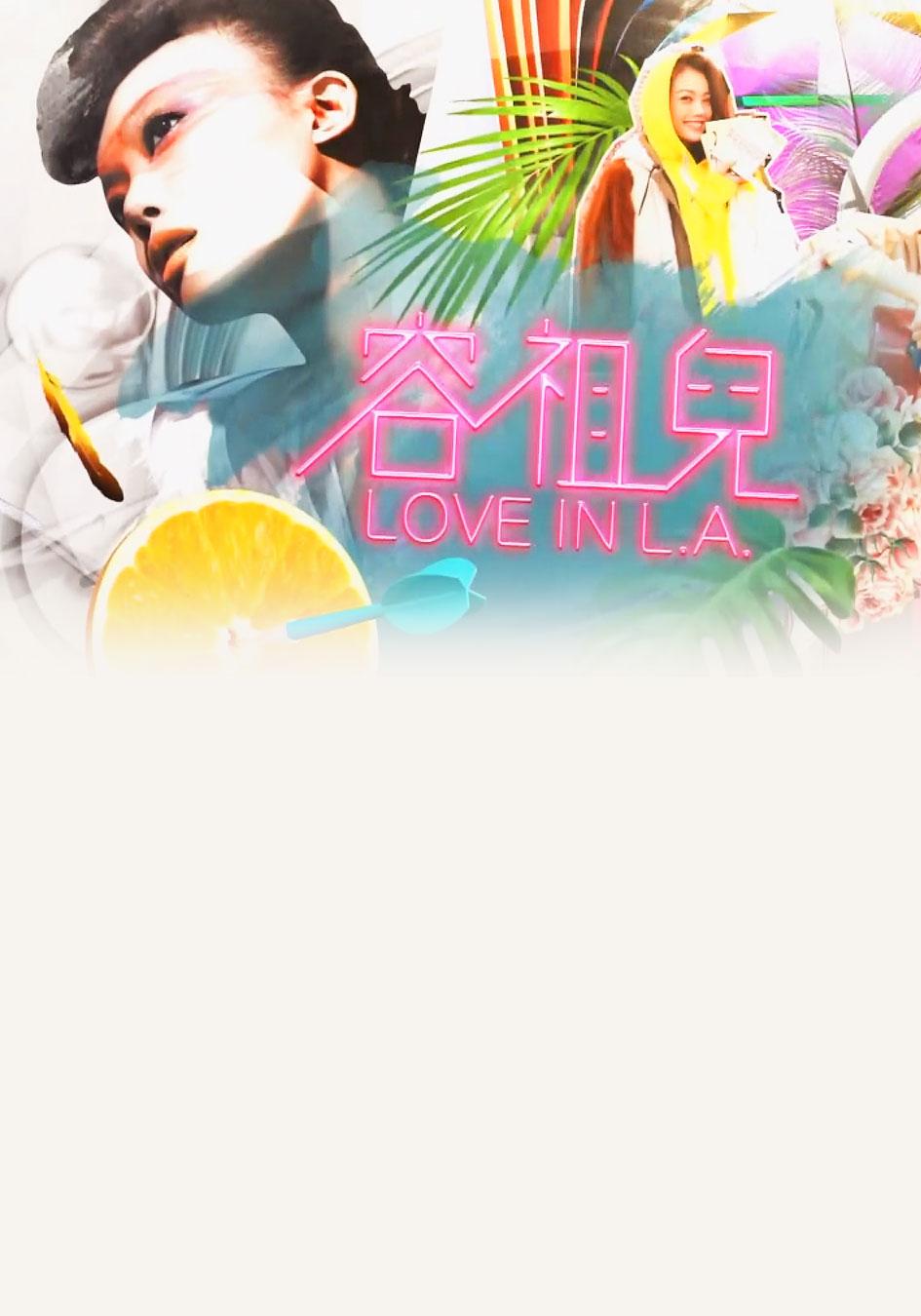 容祖兒Love in L.A.-Joey Yung Special