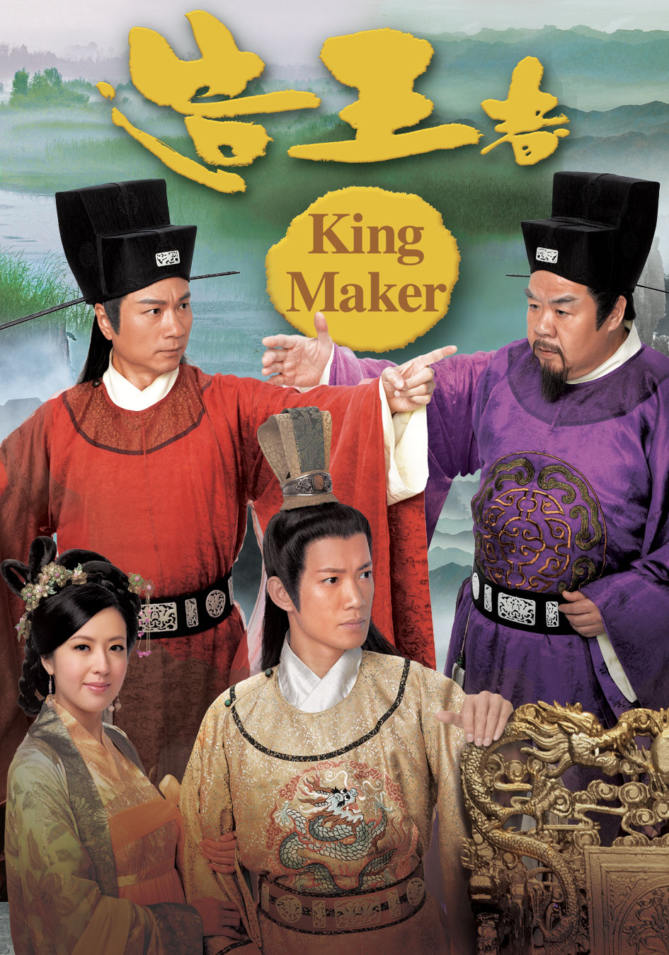 造王者-King Maker