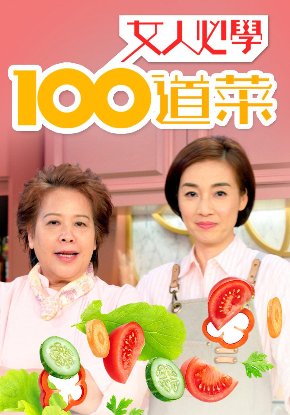 女人必學100道菜-Lady Cook