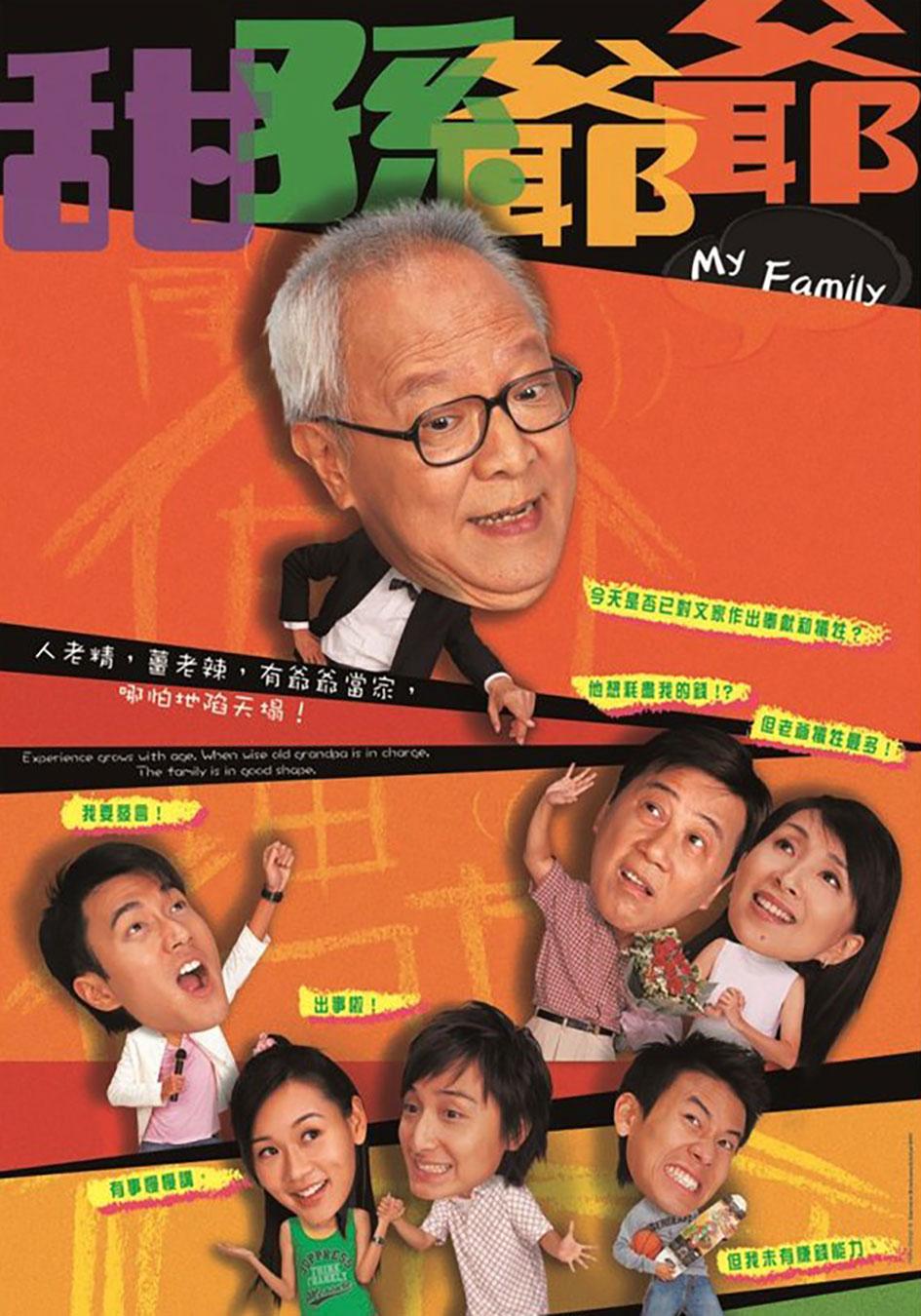甜酸爺爺-My Family